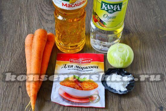 Ингредиенты для приготовления морковки по-корейски