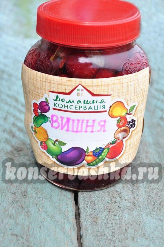 рецепт маринованной вишни