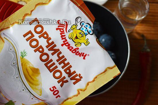 добавьте горчичный порошок