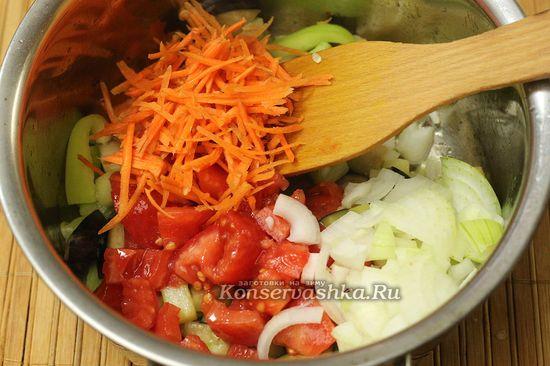 добавили морковь, лук, помидоры