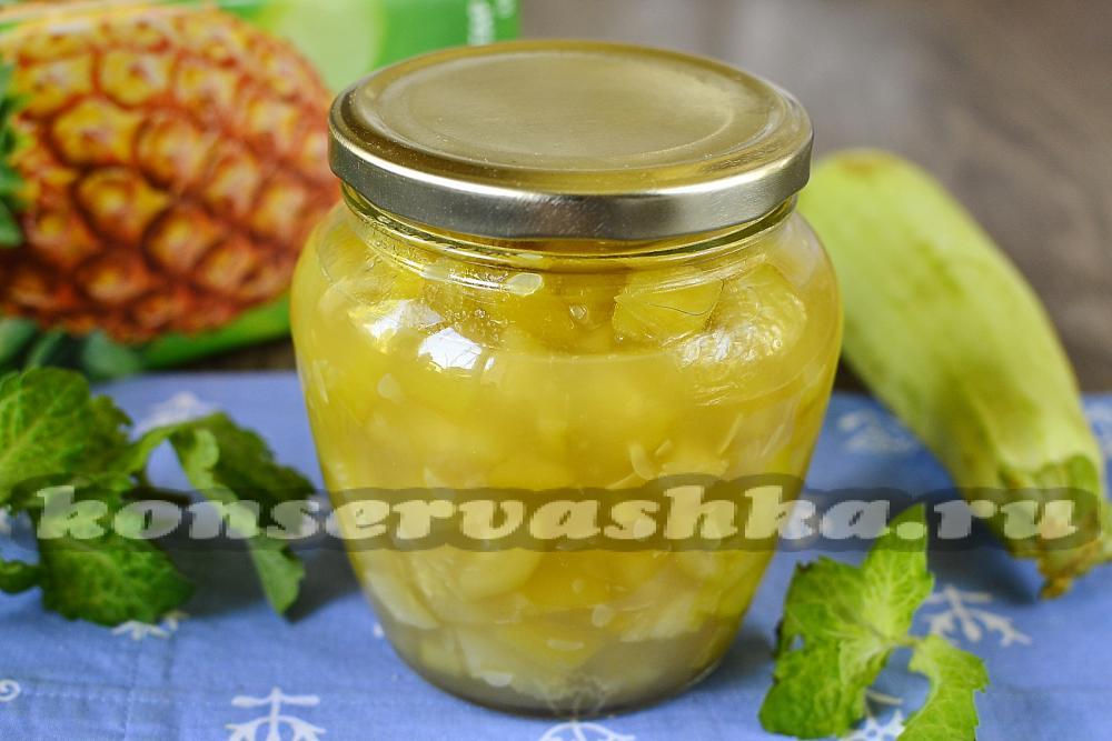 Кабачки как ананасы на зиму с ананасовым соком рецепт пошагово в